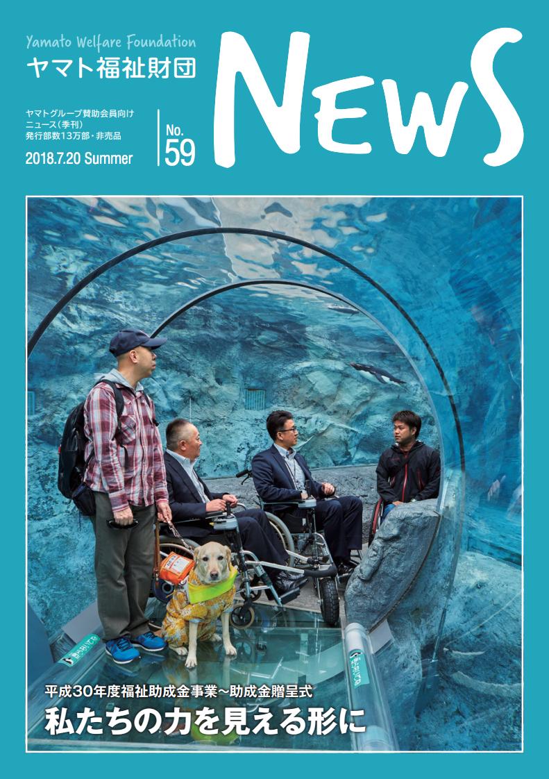 ヤマト福祉財団 News, No. 59表紙画像