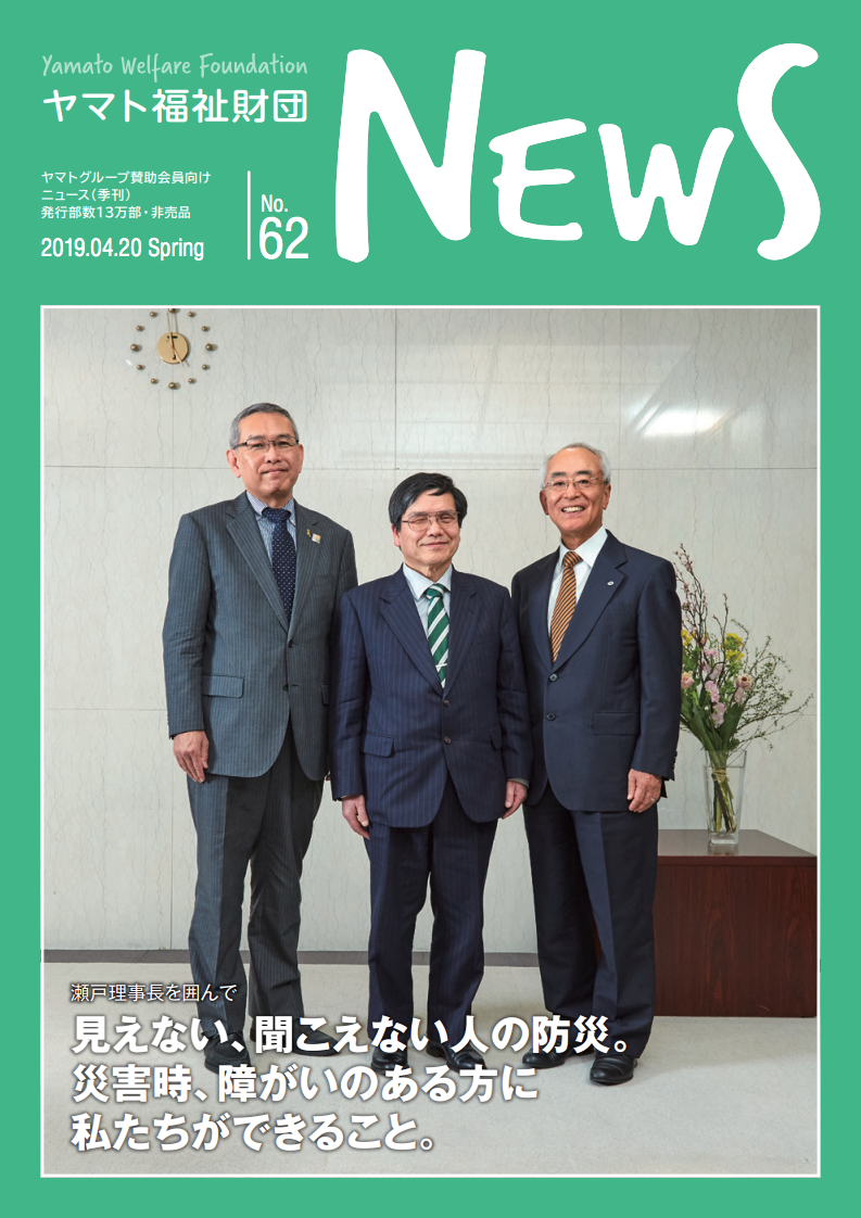 ヤマト福祉財団 News, No. 62表紙画像