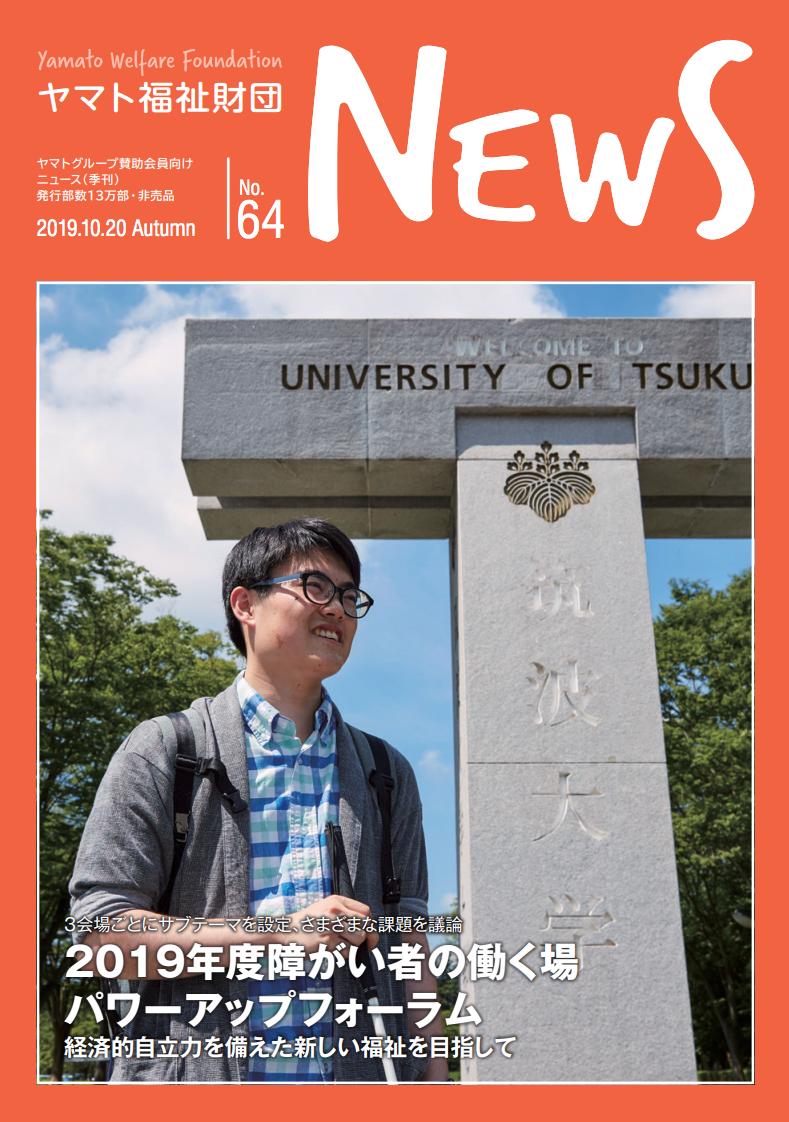 ヤマト福祉財団ニュース、No. 64表紙画像