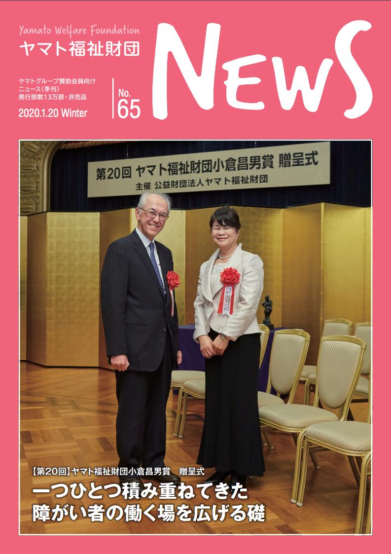 ヤマト福祉財団ニュース No.65表紙画像