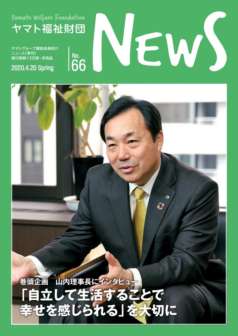 ヤマト福祉財団ニュース No.66表紙画像