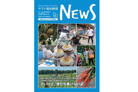 ヤマト福祉財団ニュース