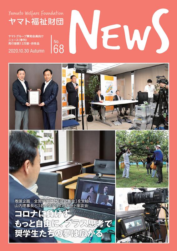 ヤマト福祉財団ニュース No.68表紙画像