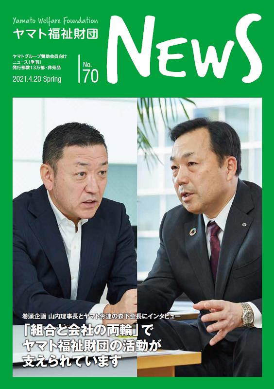 ヤマト福祉財団ニュース No.70表紙画像