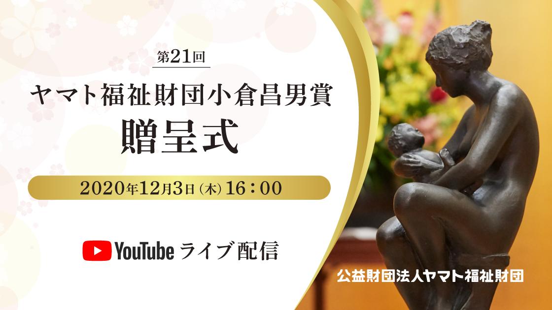第21回 ヤマト福祉財団小倉昌男賞 贈呈式 ライブ配信 リンク
