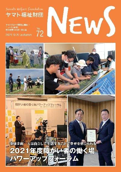 ヤマト福祉財団ニュース No.72表紙画像